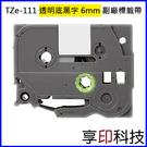 【享印科技】brother TZe-111 透明底黑字 6mm 副廠標籤帶 適用 PT-E200/PT-E300/PT-E550W/PT-9700PC