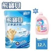 【12月限定】熊寶貝 柔軟護衣精補充包12入_沁藍海洋香