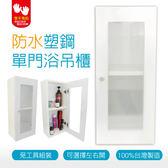 [ 家事達 ] AC 采漾  防水塑鋼單門浴櫃