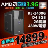 【14899元】AMD RYZEN R5-2400G 3.9G四核8G獨顯D5 2G極速SSD硬碟480W模擬器多開遊戲順暢