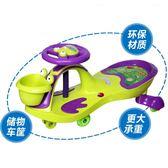 兒童扭扭車帶音樂靜音輪寶寶滑行車1-3-6歲玩具妞妞車搖擺溜溜車【全館免運】