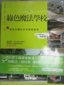 【書寶二手書T3/建築_QIA】綠色魔法學校-傻瓜兵團打造零碳綠建築_林憲德