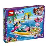 41433【LEGO 樂高積木】Friends 好朋友系列 - 派對遊艇