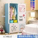 簡易兒童衣櫃布卡通經濟型塑料組裝嬰兒小孩...