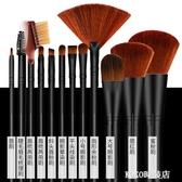 化妝品用具化妝用東西美妝工具全套組合一套刷子套裝12支便攜款 KOKO時裝店