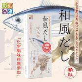 日本 四季彩 和風鰹魚調味料 48g 8袋入 調味料 調味 調理包