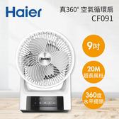 【天天限時】HAIER 海爾 CF091 9吋 真360度空氣循環扇