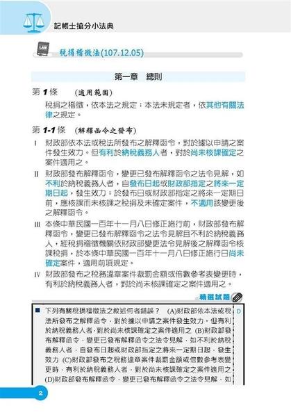2020年記帳士搶分小法典(含重點標示+精選試題)(三民上榜生必備)
