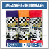 【愛車族】極品淨布超細纖維抹布(30×30cm) 3入