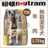 PetLand寵物樂園《紐頓NUTRAM》無穀全能系列 - 無穀潔牙犬T26 羊肉 2.72kg / 狗飼料