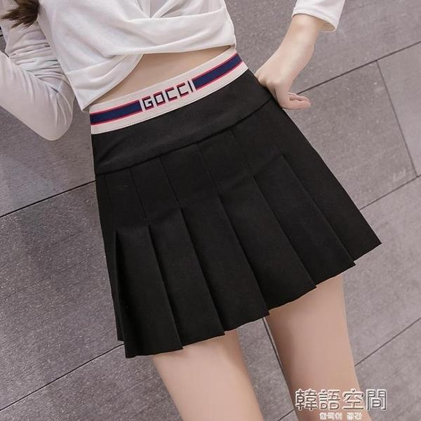 黑色超短裙高腰a字百褶半身裙女春秋季2021新款夏小個子包臀裙子 韓語空間