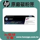 HP 原廠紅色碳粉匣 CE313A (126A) 適用: CP1025/M175/M275