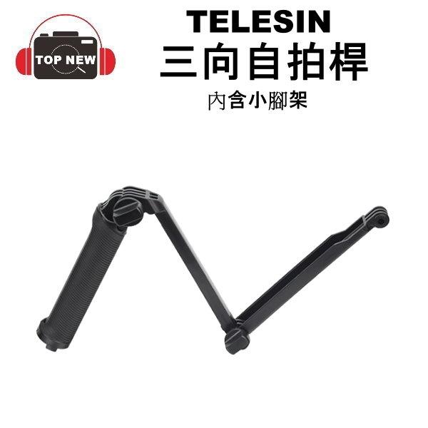 TELESIN GP-WAY-300  三向自拍棒 【台南-上新】 三向 三折 自拍棒 自拍桿 for GoPro HERO7 6 5 4