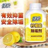 清潔劑 綠傘檸檬酸除垢劑電水壺咖啡機熱水器清潔劑食品級水垢茶垢清除劑 生活主義