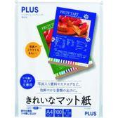 [奇奇文具]【普樂士 PLUS 噴墨紙】PLUS 46-131 A4纖細彩色噴墨紙 (100張/包)