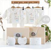 嬰兒禮盒套裝純棉0-3個月夏季款初生寶寶用品衣服禮盒 QQ919『優童屋』