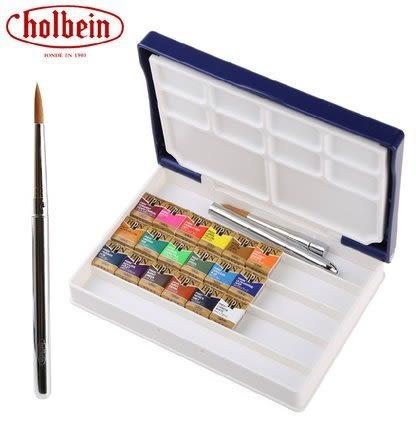 日本HOLBEIN好賓 Artists 藝術家級18色塊狀水彩盒裝組*PN694