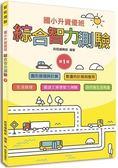國小升資優班:綜合智力測驗第1集