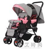 雙胞胎嬰兒手推車前後坐嬰兒車輕便摺疊雙人雙座推車可躺 小艾時尚NMS