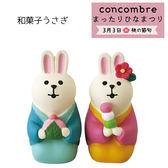 Hamee 日本 DECOLE concombre 甜蜜女兒節 療癒公仔擺飾 (兔子夫妻) 586-370387