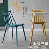 北歐椅子簡約塑料家用餐椅凳子靠背溫莎椅化妝椅網紅現代書桌椅 ATF 夏季新品