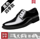 皮鞋男士皮鞋正裝韓版休閒真皮夏季鏤空透氣英倫商務黑色內增高男 艾家生活館