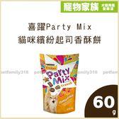 寵物家族-喜躍Party Mix貓咪繽紛起司香酥餅 60g