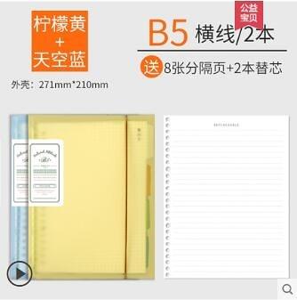 鴻泰b5活頁本筆記本簡約可拆卸水晶夾扣環活頁本a5學生筆記本子 怦然心動