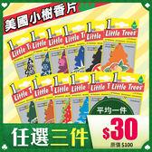 美國LittleTrees 小樹香片 1入【BG Shop】多款供選