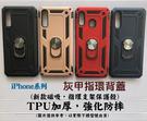 【盔甲磁吸指環支架保護殼】蘋果 Apple iPhone i7 i8 i7+ i8+ Plus 手機殼 防摔殼 手機套 可站立
