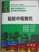 【書寶二手書T1/進修考試_PKG】租稅申報實務_施敏