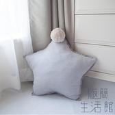 抱枕北歐五角星沙發床上床頭靠墊辦公室靠枕【極簡生活】
