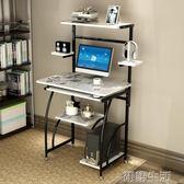 電腦桌 台式家用簡約現代筆記本電腦桌簡易書桌書架辦公桌 初語生活igo