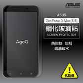 保護貼 玻璃貼 抗防爆 鋼化玻璃膜ZenFone 3 Max(5.5)螢幕保護貼 ZC553KL