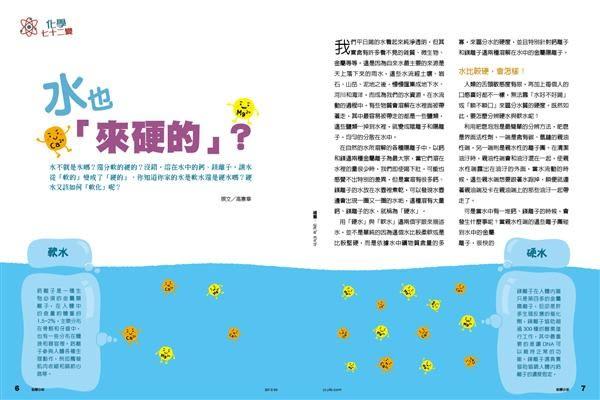 科學少年雜誌特刊:科學閱讀素養特輯(No.5)理化篇
