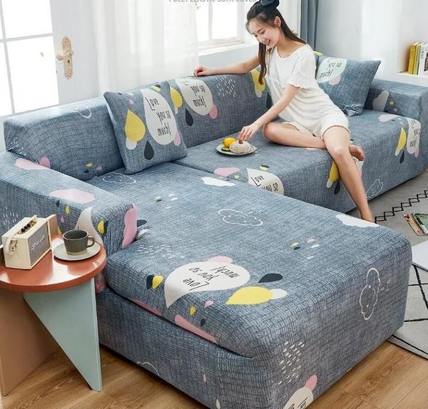 沙發罩 彈力沙發套罩全包萬能現代簡約四季通用型組合保護巾沙發墊全蓋布【快速出貨八折搶購】