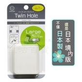 【九元生活百貨】日本製 雙孔電纜夾/大 雙孔收線夾 捲線器 線收納 電線夾