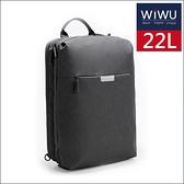 筆電包 公事包 奧德賽4way背包(斜背/側背/手提/後背包) 可放置16吋 macbook pro WiWU【R12003】