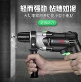 電鑽手電鉆家用沖擊鉆多 電轉電動工具螺絲刀220V 小型手槍鉆莎瓦迪卡