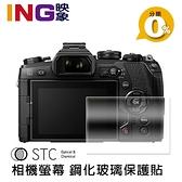 STC 相機螢幕 9H 鋼化玻璃保護貼 for Olympus E-M1 Mark II 螢幕玻璃貼 可觸控操作