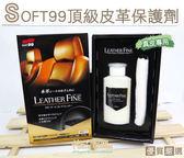 糊塗鞋匠 優質鞋材 L141 日本SOFT99頂級皮革保護劑 清潔去汙 補充光澤 防止汙染