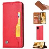 【經典鞣皮】三星Galaxy A51 A71 隱形磁吸 多卡槽 商務 皮套 側翻 錢包款手機套 防摔 軟殼 通勤族
