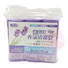 寶貝家品-薰衣草香氛清潔袋 (中型)【美日多多】