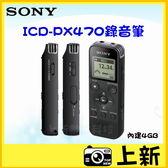 《台南-上新》SONY ICD-PX470  錄音筆 內建4G  可插卡擴充  PX470 原廠公司貨