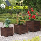 防腐木花箱防腐木花箱碳化實木大花盆木質槽陽台戶外正方形特大號庭院種樹箱MKS 維科特3C
