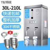 特繽開水器商用全自動電熱奶茶店開水桶熱水機爐箱燒水器開水機