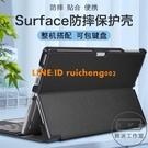 微軟新surface pro7保護套pro4/5/6平板電腦保護殼surfacego筆記本go2皮套鍵盤內膽包【輕派工作室】