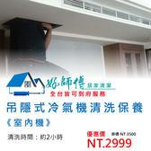 【好師傅居家清潔】吊隱式冷氣機清潔保養(室內機)+紫外線臭氧殺菌+潔淨良品組