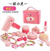 木質化妝品玩具套裝女孩子女童公主兒童過家家寶寶3-6周歲4-5禮物【櫻花本鋪】