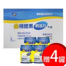 【買1贈4罐】金補體素 鈣活力 不甜 2...